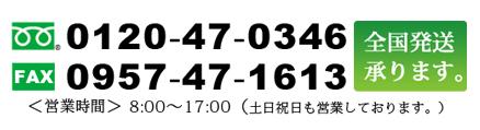 電話:0120470346 FAX:0957471613 営業時間:8:00~17:00